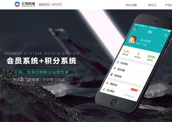浙江汇购科技股份有限公司